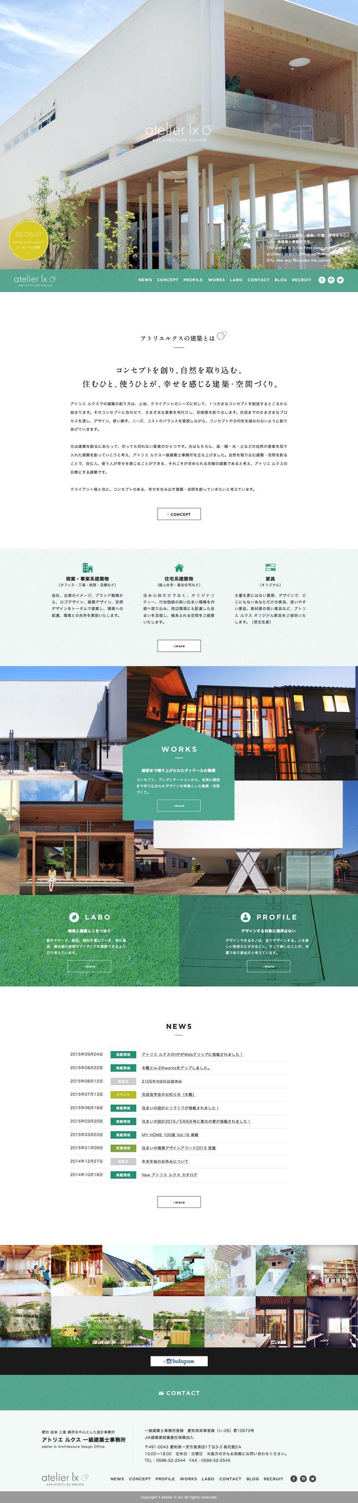 ホーム | 愛知 岐阜 三重 静岡を中心とした設計事務所 アトリエルクス : 81-web.com【Webデザイン リンク集】