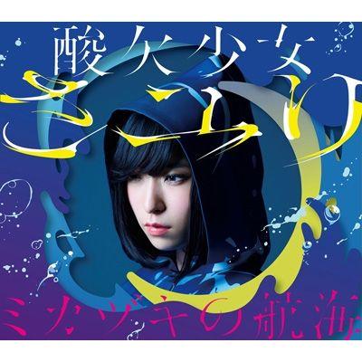 ミカヅキの航海 【初回生産限定盤A】(CD+Blu-ray) : さユり | ローチケHMV - BVCL-791/2