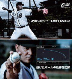 世界初のスマート野球ボール投球データを計測できるスマート野球ボールストライク(Strike)の先行予約販売がクラウドファンディングサイト Makuakeで始まりました  ボール内部にセンサーが搭載されておりスピードだけでなく今まで一般の人が計測できない回転数まで計測可能です  プロを目指すピッチャーは欲しいんじゃないかな  #野球 #ピッチャー #トレーニング #クラウドファンディング