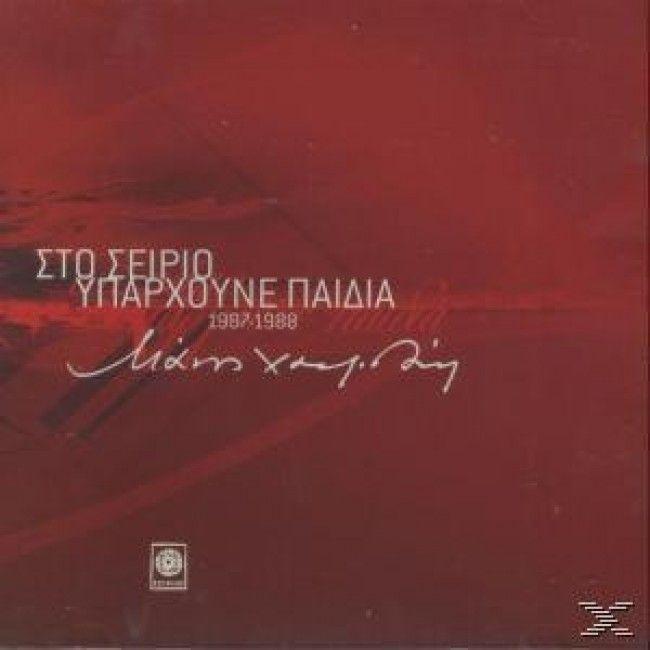 ΜΑΝΟΣ ΧΑΤΖΙΔΑΚΙΣ ΣΤΟ ΣΕΙΡΙΟ ΥΠΑΡΧΟΥΝΕ ΠΑΙΔΙΑ 1987-1988 2CD