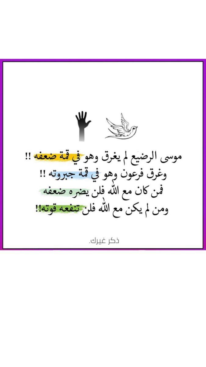 النبي موسى Quotes Arabic Calligraphy
