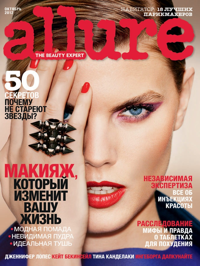 Октябрь 2012: в продаже с 20 сентября. На обложке Марина Линчук