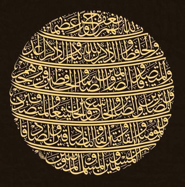 الآية الشريفة http://quran.com/33/35 #الخط_العربي
