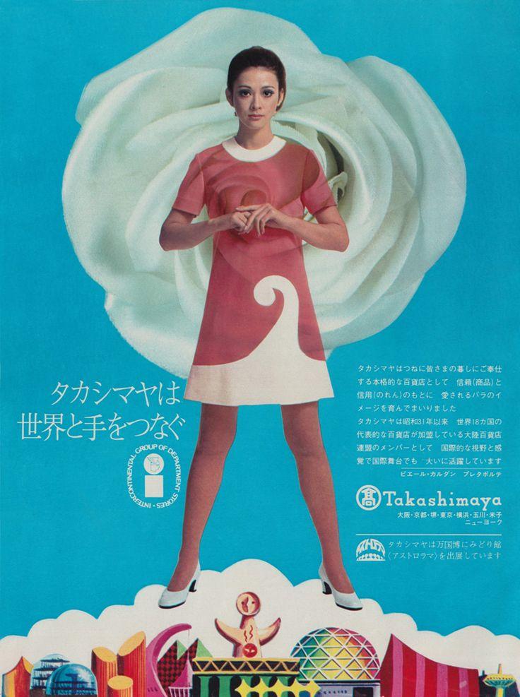 Takashima-ya ad. 1970