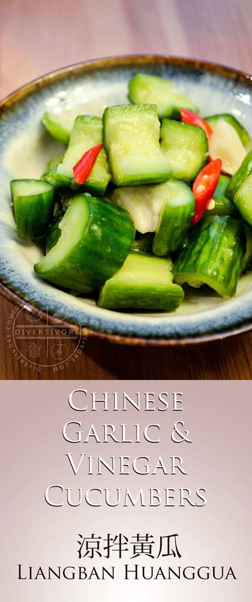 Simple, classic, intensely flavoured Chinese side dish.  Vegan, gluten-free, and easy to customize to your own spice level.