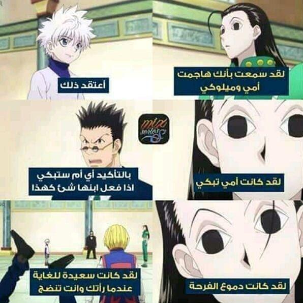 اين دموع الحزن Funny Picture Jokes Otaku Funny Anime Jokes