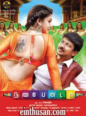Nannbenda tamil movie online