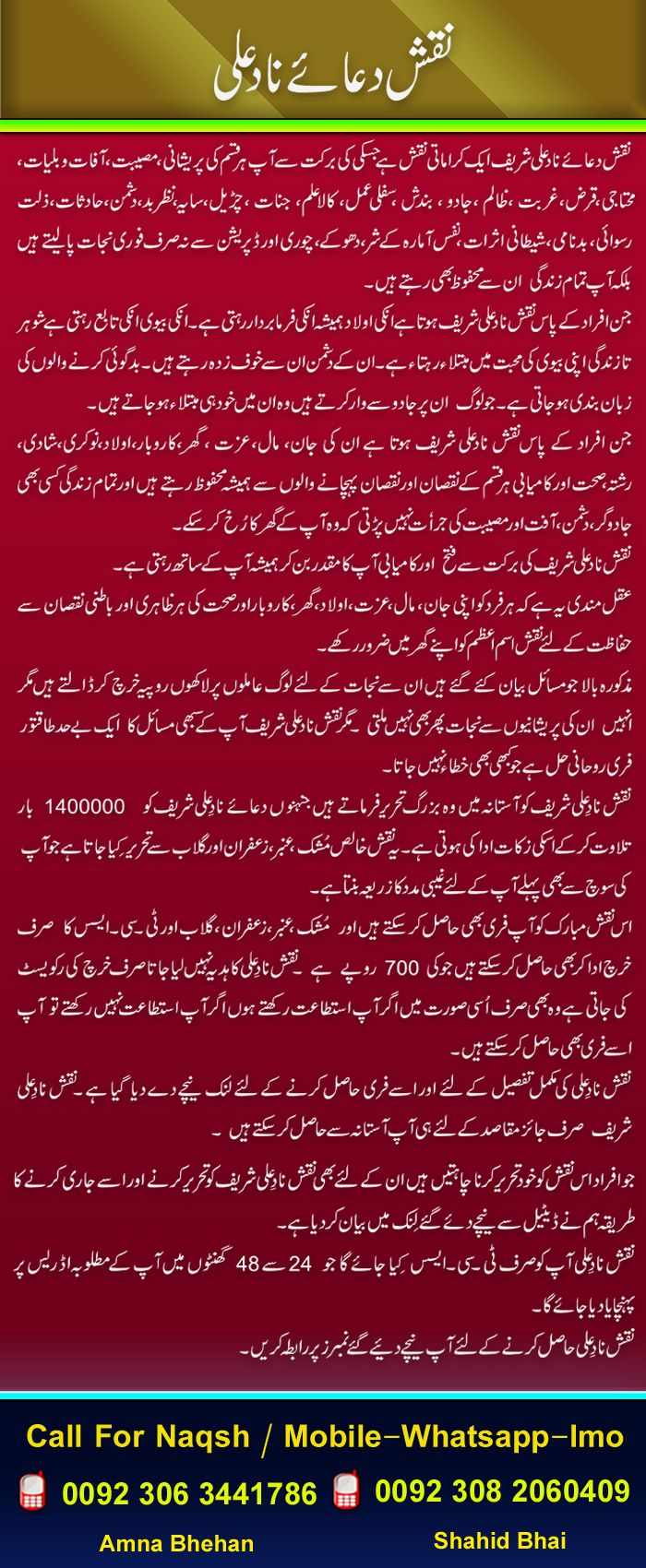 Bukhar Utarne Ki Dua Nad e Ali | Nade Ali For Shifa | Shifa