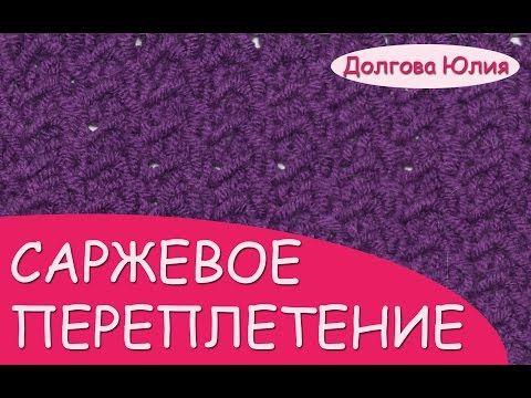 Вязание спицами. Схема узора - саржевое переплетение  //  Knitting - YouTube