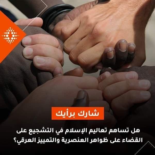هل تساهم تعاليم الإسلام في التشجيع على القضاء على ظواهر العنصرية والتمييز العرقي Thumbs Up