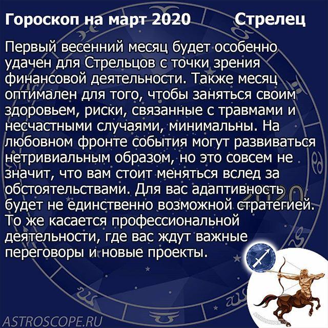 7.11.2020год на гороскоп стрельца