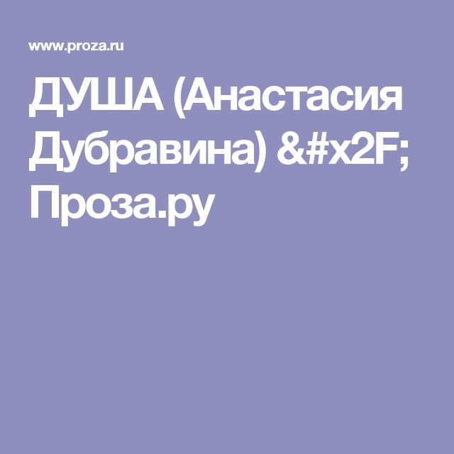ДУША (Анастасия Дубравина) / Проза.ру