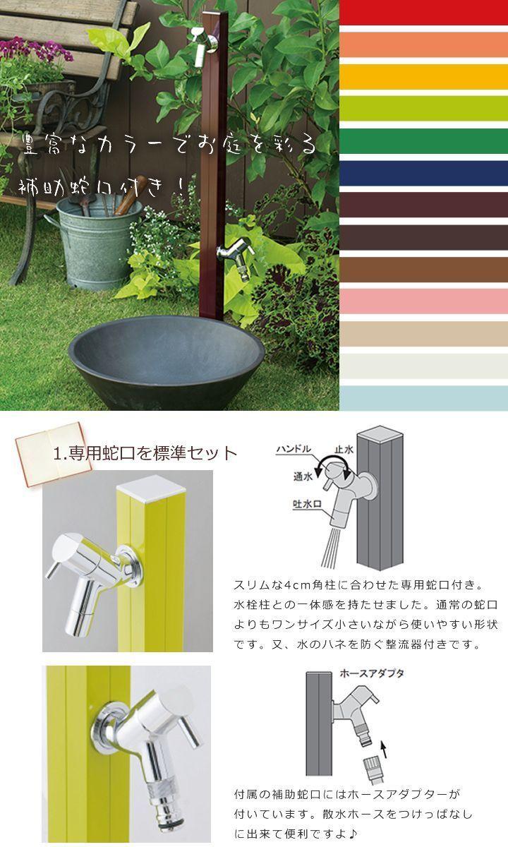 スリムなサイズでカラー豊富な水栓柱「アクアルージュW」 |エクステリア用品通販のジューシーガーデン
