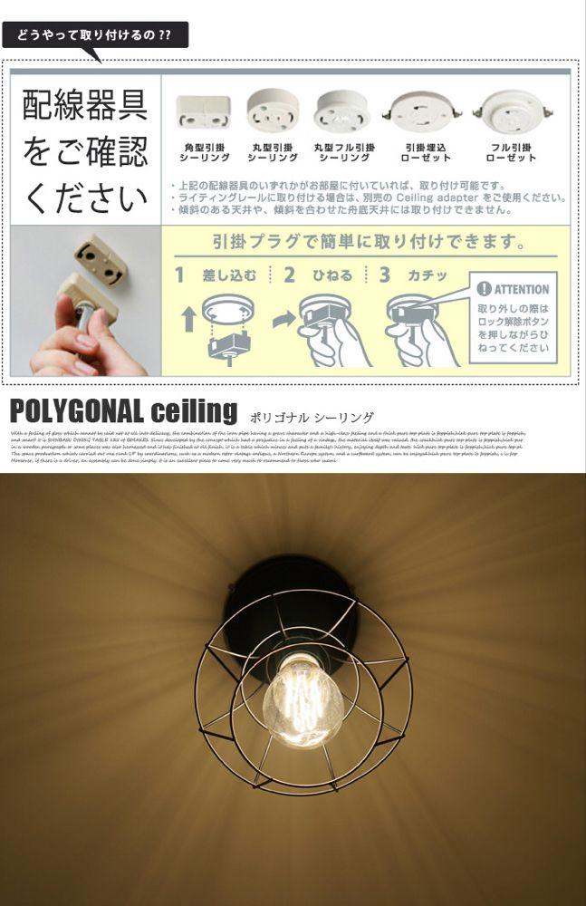 ポリゴナルシーリングb Polygonal Ceiling B Aw 0476 シーリング