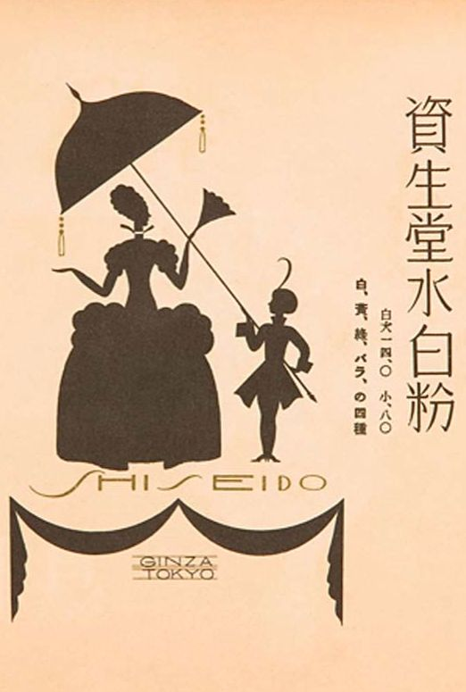 Japanese cosmetics, 1926, Shiseido.