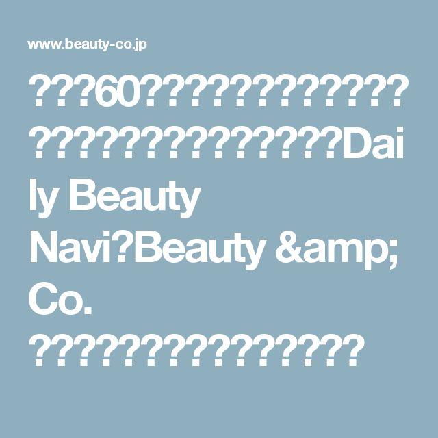 たった60秒!保湿効果&透明感が高まる「軽圧式塗布法」って?|Daily Beauty Navi|Beauty & Co. (ビューティー・アンド・コー)
