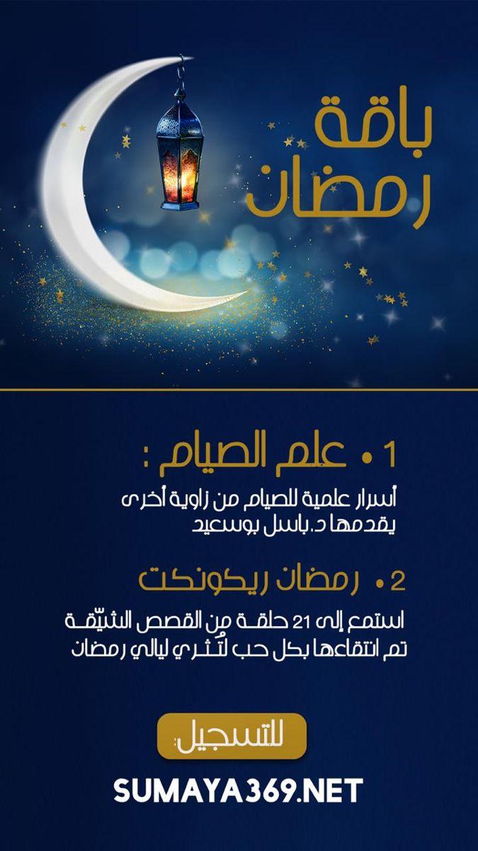 Pin By Dr Sumaya Al Nasser On دورات د سمية الناصر Movie Posters Movies 21st