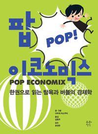 팝 이코노믹스 - 한권으로 읽는 탐욕과 버블의 경제학