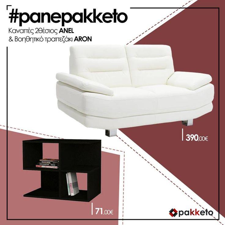 Επιστροφή στη δουλειά με χαμόγελο όταν βρίσκουμε τον χώρο ανανεωμένο! 2θέσιος καναπές Anel με PU σε εκρού χρώμα και μαύρο βοηθητικό τραπεζάκι Aron #panePakketo για να απολαμβάνεις τον χώρο εργασίας σου! Απόκτησέ τα εδώ http://bit.ly/pakketo_Kanapes_Anel2Thesios και εδώ http://bit.ly/pakketo_VoithitikoTrapezi_Aron