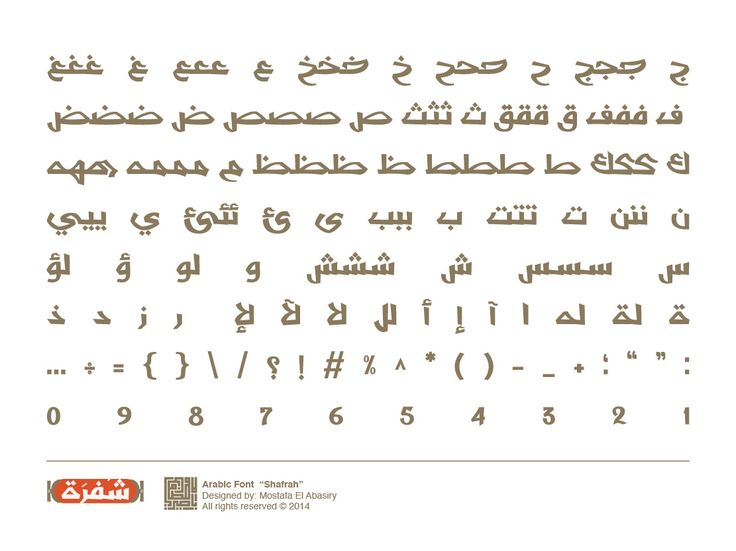 "In Arabic, the word ""Shafrah"" has two different meanings, it could refer to encrypted code or sharp blade. Shafrah is an Arabic font based on a distinctive handwriting style with an ancient Egyptian flavour. As an addition to Arabic glyphs, the font has an extra stylistic set which is inspired by Hieroglyphs. Shafrah is suitable for various design applications including digital media, web, advertising and print."