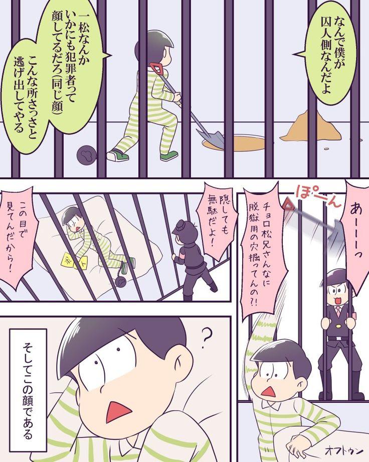 【漫画】「なんで僕が囚人側なんだよ」(プリ松サイバー)   びーたま