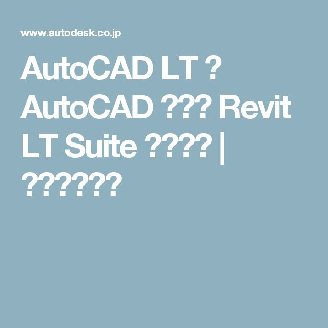 AutoCAD LT と AutoCAD および Revit LT Suite との比較 | オートデスク