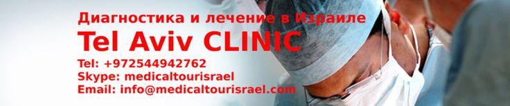 Многопрофильный медицинский центр Tel Aviv CLINIC - диагностика и лечение в Израиле http://telavivclinic.tumblr.com
