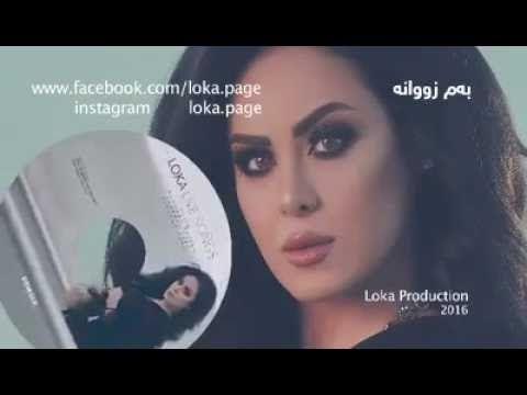 Loka Zahir - Aziz Bahar - Live Song 2017 - لۆکە زاهیر ٢٠١٧ ئازیز بەهارە - YouTube