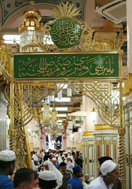 "To Makam Rasulullah @ Madina al-Munawwarah ""Masjid of the Prophet Muhammad ﷺ"""