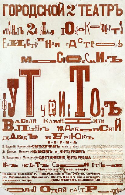 Futurist poets tour - Vasily Kamensky, Mayakovsky and David Burliuk - poster first speech in Kiev in the Second City Theater - 28 January 1914