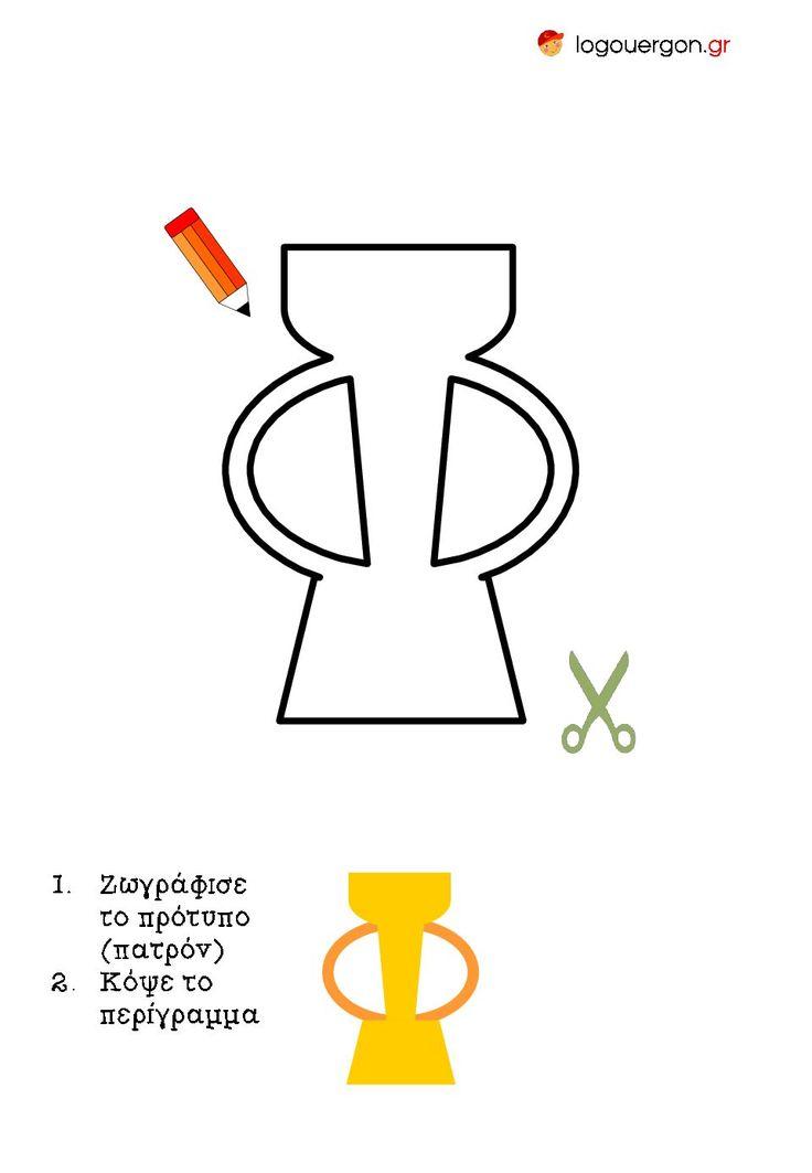 Φύλλο εξάσκησης χρήσης ψαλιδιού , έπαθλο--Η δραστηριότητα με το έπαθλο αποτελεί μια σύνθετη δραστηριότητα εξάσκησης χρήσης του ψαλιδιού. Προτρέπει τα παιδιά να κόψουν το περίγραμμα του κυπέλλου εξωτερικά και εσωτερικά (στα χερούλια). Η σωστή χρήση ψαλιδιού είναι ένα σημαντικό βήμα κατά τη μικρή ηλικία των παιδιών αφού προσφέρει αυτοπεποίθηση και ανεξαρτησία καθώς και ενίσχυση στη λεπτή κινητικότητα των παιδιών. Αφού κόψουν το περίγραμμα μπορούν να το χρωματίσουν και να το κρεμάσουν σε ένα…