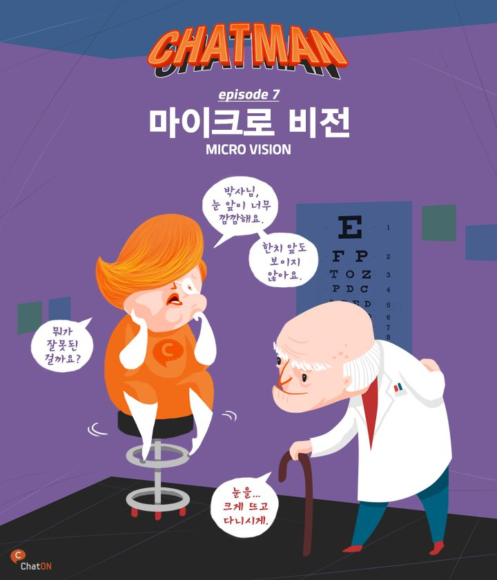 [ChatMAN Episode7]  Even ChatMAN, a Superpower hero, has a worry. His micro vision is not working well these days. How can he overcome this trouble?  [챗맨 에피소드7]  슈퍼파워 히어로, 챗맨도 고민 하나쯤 있기 마련이죠. 요즘 마이크로 비전이 잘 안 된다는 챗맨의 고민! 어떻게 해결할 방법이 없을까요?
