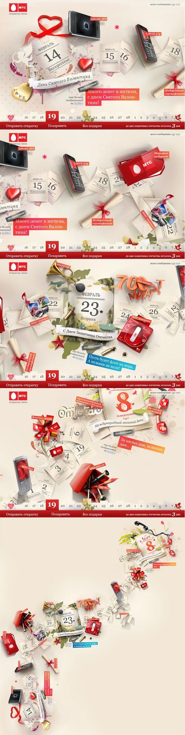 Ideas & Inspirations für Web Designs Holidays by Ruslan Latypov, via Behance Schweizer Webdesign http://www.swisswebwork.ch
