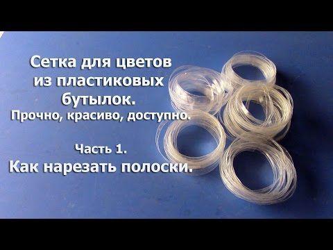 Сетка из пластиковых бутылок. Прочно, красиво, доступно. Часть 1. - YouTube