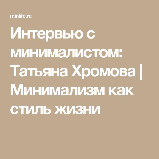 Интервью с минималистом: Татьяна Хромова | Минимализм как стиль жизни