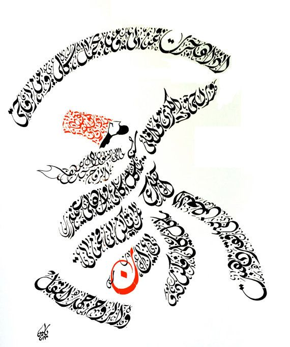Whirling Dervish Arabic Calligraphy Arabic by WhySeenCalligraphy