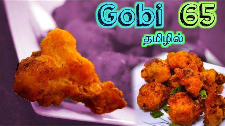 Gobi 65 - in Tamil - Cauliflower 65 - NEW Technique - Less OIL !!
