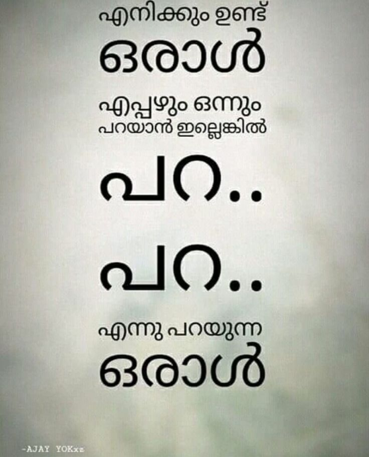 Madhurification Quotes: 317 Best Malayalam Quotes Images On Pinterest