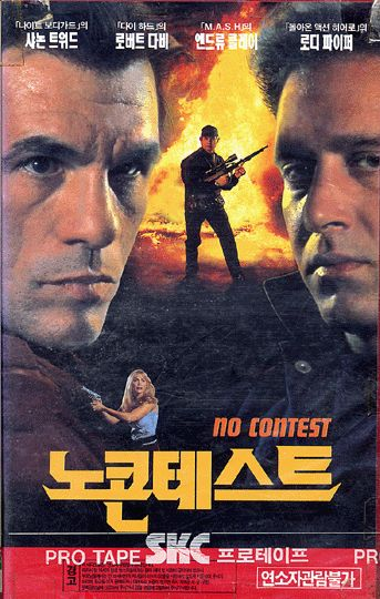 No Contest (1994)- (Feat. Shannon Tweed, Robert Davi, Andrew Dice Clay, Roddy Piper) What if you took the movie Die Hard and made Shannon Tweed the star instead of Bruce Willis??? That would be cool right?...?? Well, Shannon Tweed may be hotter than Bruce Willis but this movie is nowhere near as good as Die Hard!!! That said, there are many worse action films in this world, such as No Contest 2 (below)! In No Contest Tweed plays a movie star who is the master of ceremonies for a Miss World…