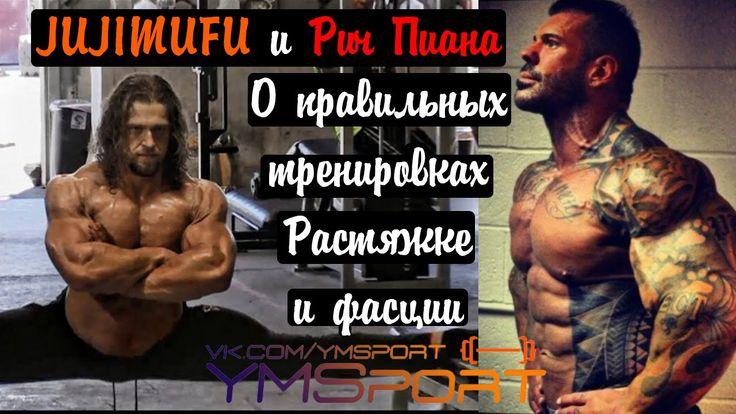 Рич Пиана, разговор с JUJIMUFU о функциональных тренировках, растяжке и ...