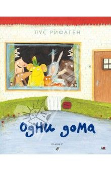 Лус Рифаген - Одни дома обложка книги