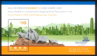 The Sydney Opera House was declared a cultural World Heritage Site in 2007. In 2005, Hong Kong Post issued this souvenir sheet to commemorate its participation in the stamp exhibition, Pacific Explorer 2005