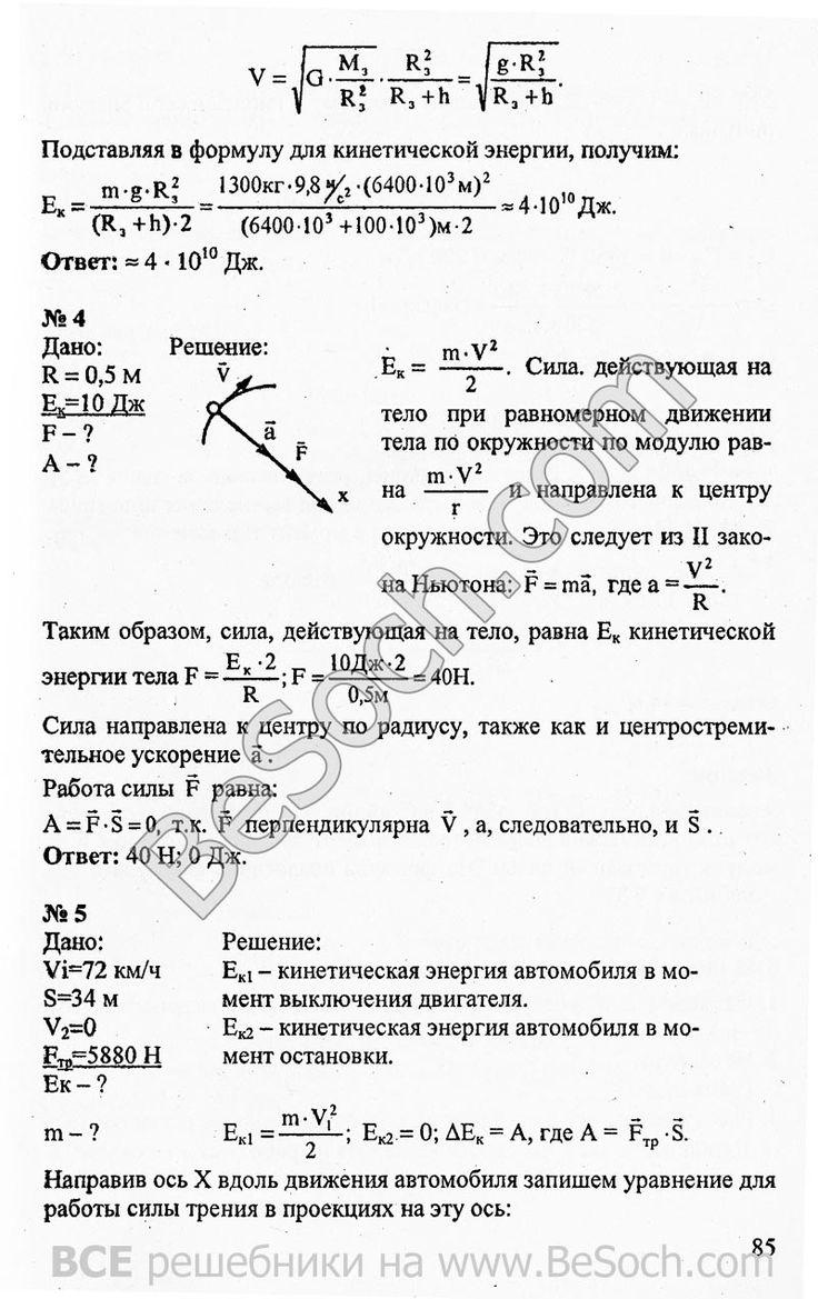 Гдз по тригонометрии10класс под редакцией с.а теляковского
