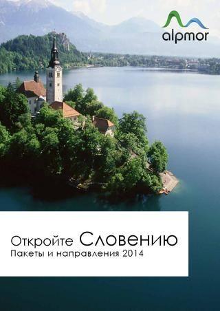 Alpmor Travel Catalog 2014