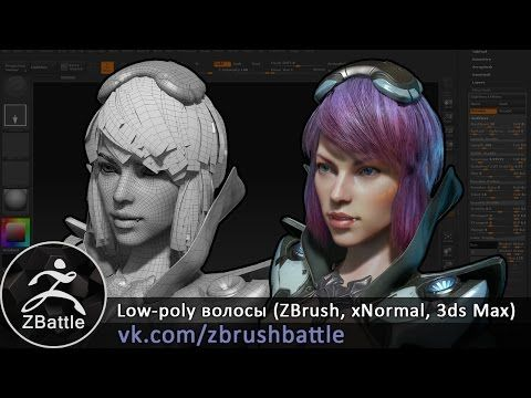 Слава Гедич - Low-poly волосы (ZBrush, xNormal, 3ds Max) - YouTube