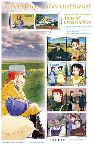 グリーティング切手「国際文通グリーティング(赤毛のアン)」の発行 ... : 日本郵便がアニメとコラボした切手一覧 - NAVER まとめ