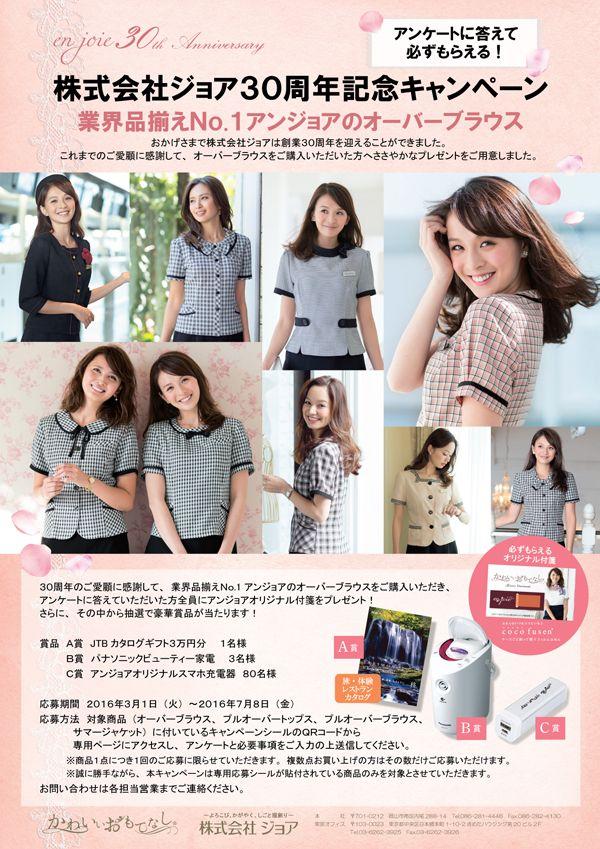 ユニフォームカタログ en joie -株式会社ジョア-