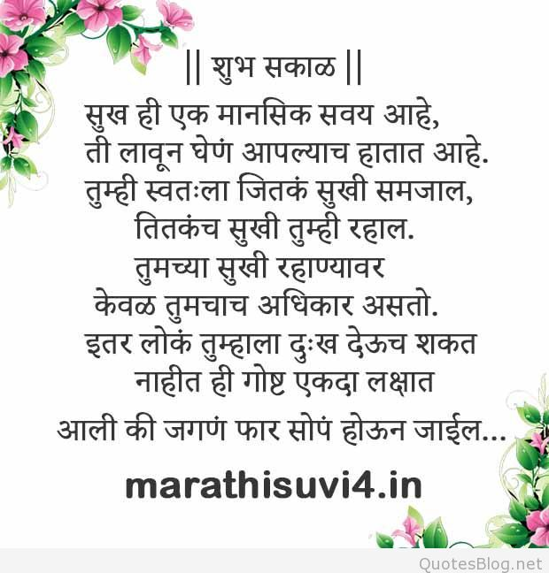 Good Morning Sms Marathi Inspirational Quotes Good Morning Quotes Morning Quotes Love Good Morning Quotes