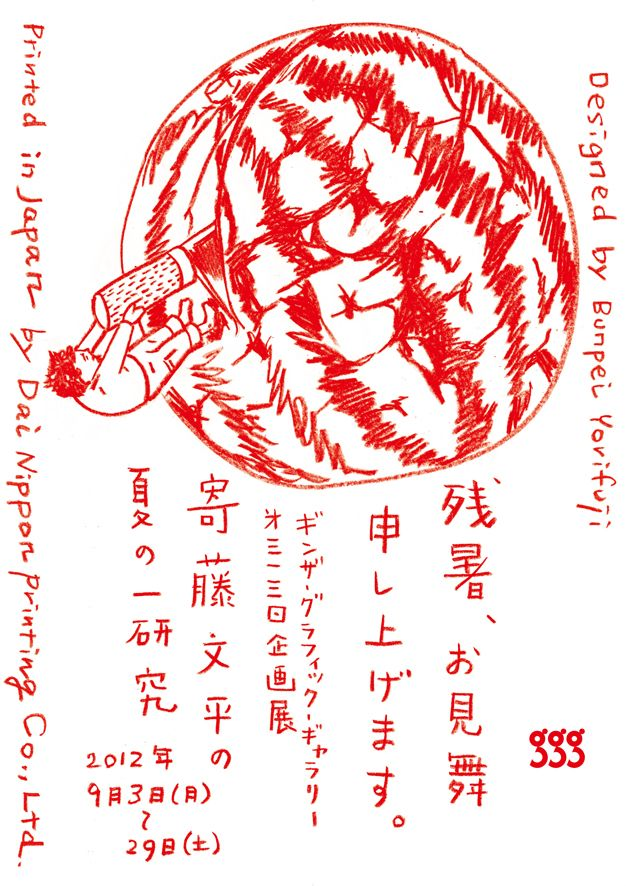 寄藤文平の夏の一研究: solo exhibition poster 'Study of summer by Bunpei Yorifuji' : illustrator Bunpei Yorifuji