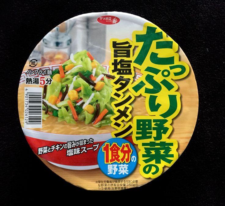 サッポロ一番 「たっぷり野菜の旨塩タンメン」
